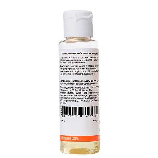 Массажное масло Yovee с ароматом апельсина и корицы 50 мл