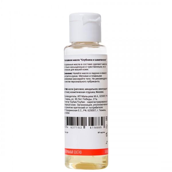 Массажное масло Yovee с ароматом клубники и шампанского 50 мл