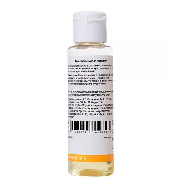 Массажное масло Yovee с ароматом ванили 50 мл