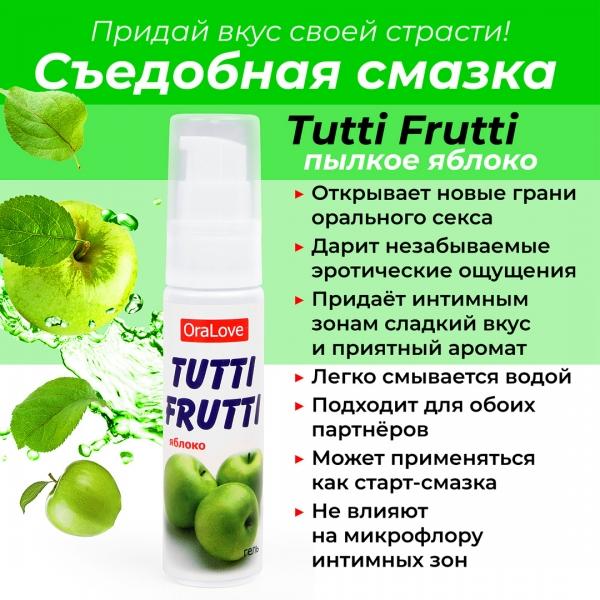 Съедобная смазка Tutti Frutti Яблоко 30 гр