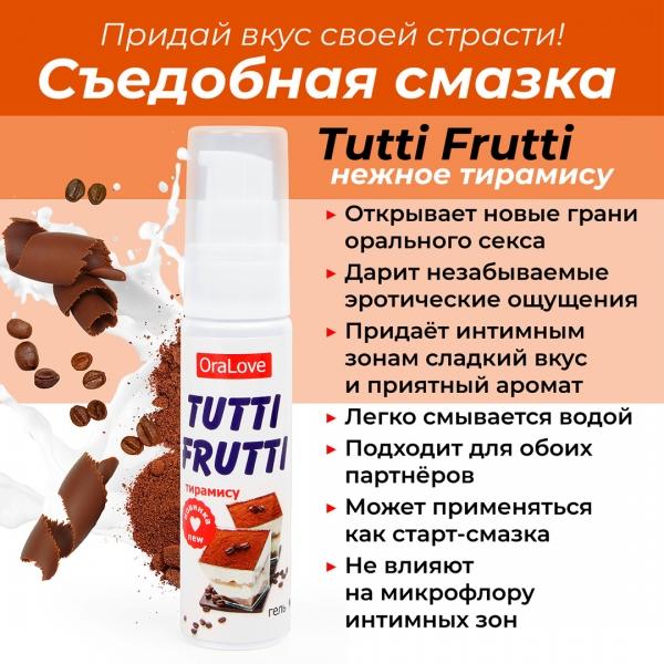 Съедобная смазка Tutti Frutti Тирамису 30 гр