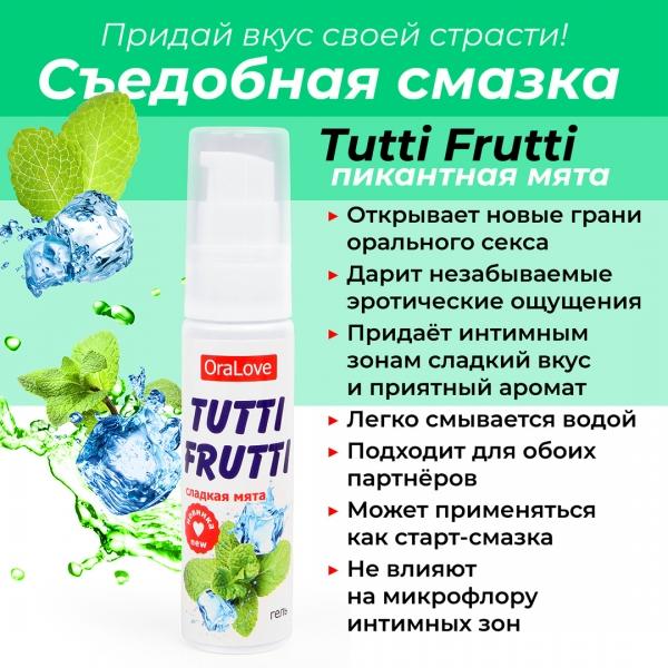 Съедобная смазка Tutti Frutti со вкусом мяты 30 гр
