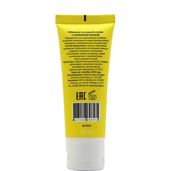 Ароматизированная смазка Silk Touch Vanilla 50 мл