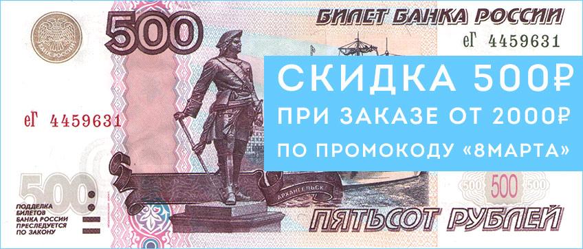 Скидка 500 рублей при заказе от 2000 рублей