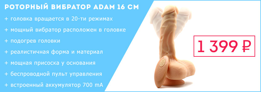 Супер предложение, реалистичный ротатор всего за 1399 рублей
