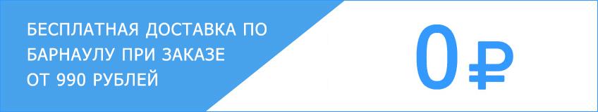 Бесплатная доставка по Барнаулу при заказе от 990 рублей