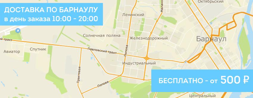 Секс шоп Эрофлай - доставка курьером по Барнаулу