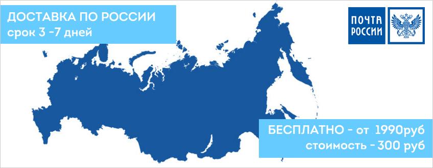 Доставка по России почтой - секс шоп Эрофлай