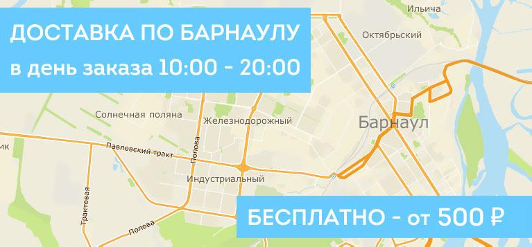 Условия доставки по Барнаулу - секс шоп Эрофлай