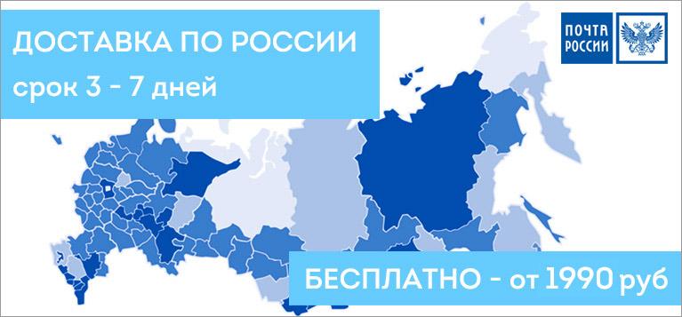 Доставка почтой по России - секс шоп Erofly