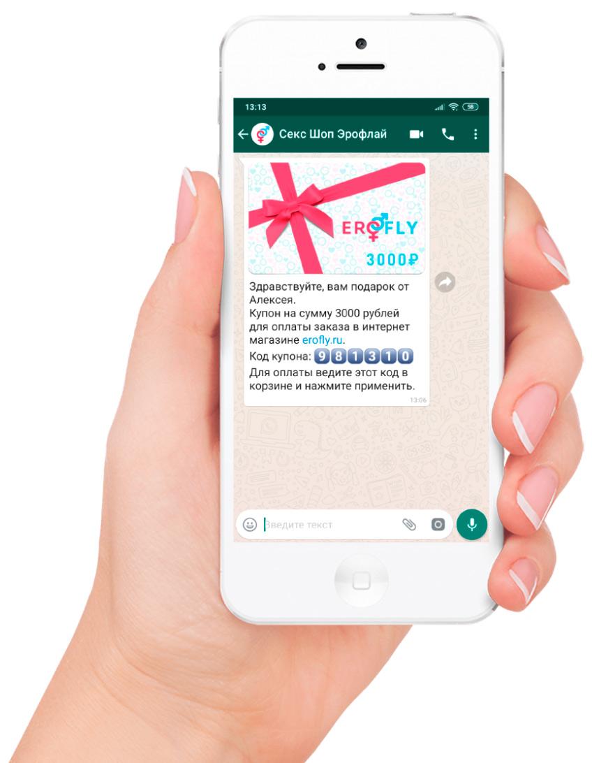 Виртуальная подарочная карта на экране телефона