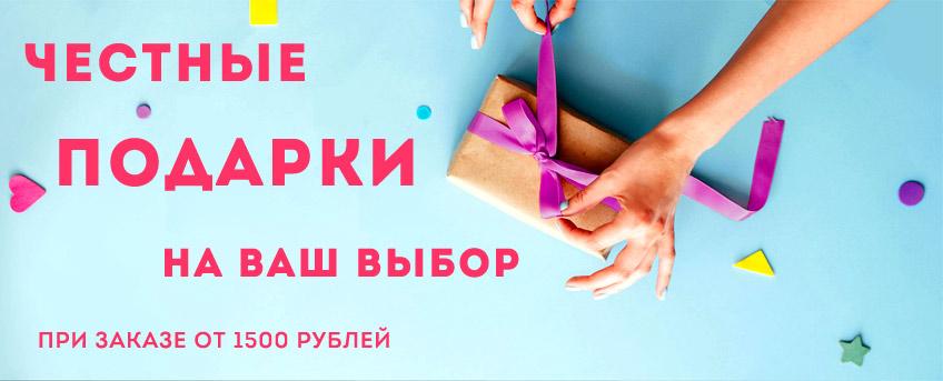 Подарок при заказе от 1500 руб